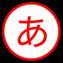 기초 일본어