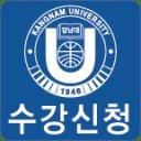 강남대학교 수강신청