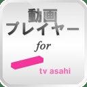 动画プレイヤー for テレビ朝日
