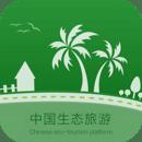 中国生态旅游平台