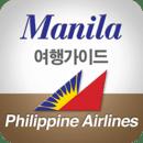필리핀항공 마닐라여행