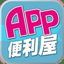 App便利屋