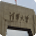 2012湖南高考理科数学真题与答案