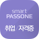 스마트패스원 - 취업자격증