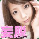 妄脱 Vol.02