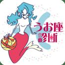 星座 毎日 星占い 诊断 鱼座(うお座)ver.