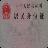 居民身份证查询