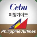 필리핀항공 세부여행