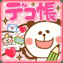 デコ帐(デコメ絵文本が一括保存できる无料アプリ)