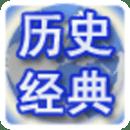 中华五千年经典故事