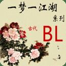 一梦一江湖(BL)