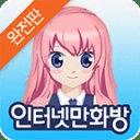 인터넷만화방 만화 웹툰 무료만화 성인만화 탑웹툰