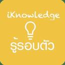 iKnowledge (ความรู้รอบตัว)