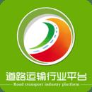 道路运输行业平台