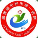 龙岩第一医院