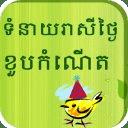 Khmer Birthday Horoscopes