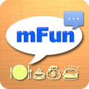 문자 이모티콘! mFun