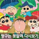 짱구는못말려 다시보기[애니메이션/실시간/TV드라마영화]