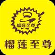 榴莲至尊甜品店