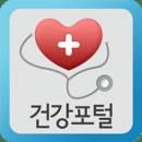 국가건강정보포털