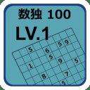 数独 100 Lv.1
