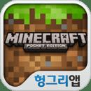 마인크래프트 공식공략집 헝그리앱