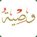Wasyat Al Muslim