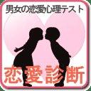 恋爱诊断|男女の恋爱心理テスト