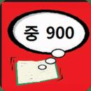 중학기초 900한자 외우기