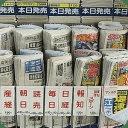 日本新聞とニュース