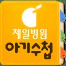 제일병원 아기수첩(육아다이어리)
