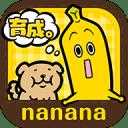 香蕉社员育成记