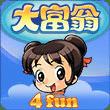 大富翁4fun中文版