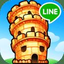 LINE崛起之塔