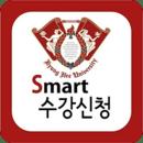 경희대학교 수강신청 앱