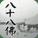 礼佛大忏悔文(读诵本)[繁体/简体]