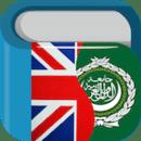阿拉伯语词典