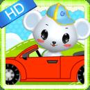 儿童游戏学交通工具