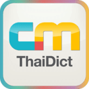Thai Dict - Droidslator