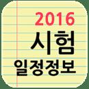 각종 시험 일정 정보 2016