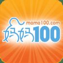 妈妈100