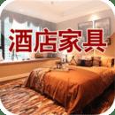 中国酒店家具行业门户