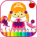 公主的兒童彩圖
