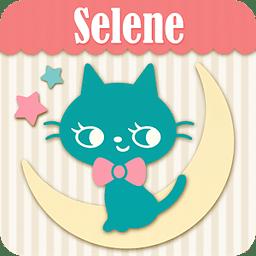 可爱♥︎月经期预测・排卵期计算日历【Selene】是免费软件