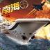 中国航母2南海争霸