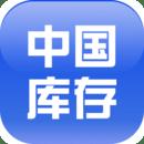 中国库存行业门户
