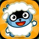 Pango牧羊