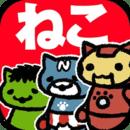喵咪复仇者vs电子机械猫