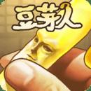 豆芽人 -完全免费!放置型豆芽菜养成游戏