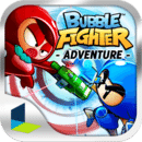 泡泡战士冒险 Bubble Fighter Adventure